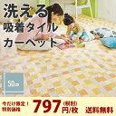 タイルカーペット 【送料無料】[洗えるタイルカーペット 吸着式 ・床暖房対応 東リ ファブリックフロア スマイフィール スクエア2800(size:500×500cm)](10枚以上1枚単位で販売)※金額は1枚の金額です。