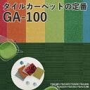 タイルカーペットGA-100東リ(サイズ:50×50cm)★4枚単位でご注文下さい※表示価格は1枚の価格です。 .