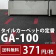 【送料無料(一部地域除く)】タイルカーペットGA-100東リ(サイズ:50×50cm)★20枚以上4枚単位でご注文下さい