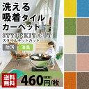RoomClip商品情報 - 【送料無料】[洗える吸着タイルカーペット サンゲツ スタイルキット カット STYLE KIT CUT(サイズ:40×40cm)](10枚以上2枚単位で販売)
