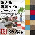 スタイルキット ループ(STYLE KIT LOOP)【送料無料】洗える吸着タイルカーペット サンゲツ(サイズ:40×40cm)(10枚以上2枚単位で販売)