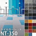 サンゲツ タイルカーペットNT-350 ベーシック NT350 NT-350 (サイズ:50×50cm)20枚以上1枚単位でご注文下さい1枚単位
