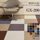 タイルカーペットGX-200東リ(サイズ:50×50cm)★4枚単位でご注文下さい(