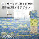 タイルカーペットGX-8500東リ(サイズ:50×50cm)★4枚単位でご注文下さい