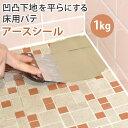 床の下地補修剤 ヤヨイ アースシール速乾 1kg(品番Y:293-102)