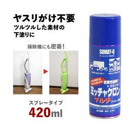 ミッチャクロン マルチ スプレー(420ml・約2?2.5平米使用可能)(密着プライマー)(染めQ・テロソン(TEROSON))