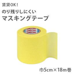 壁紙用<strong>マスキングテープ</strong> 和紙粘着テープ [幅5cm×長さ18m] はがせる 壁紙 リフォーム DIY masking tape 養生用にも【あす楽対応】 壁紙屋本舗