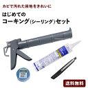 【送料無料】コーキング(シーリング)セットボンドシリコンコーク・コーキングガン(72502)・シーリングテープ・カッター