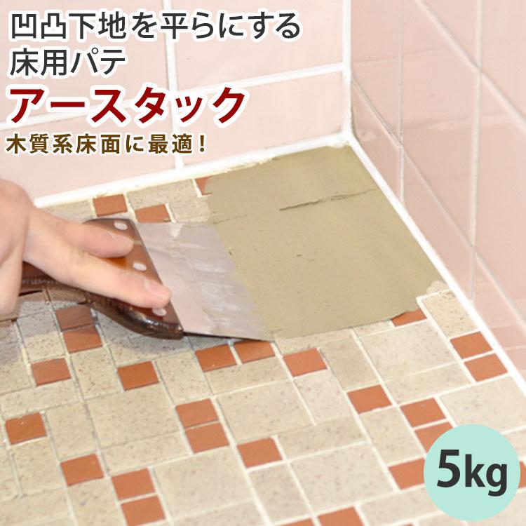 RoomClip商品情報 - 床用万能型速硬補修材 ヤヨイ ヤヨイ アースタック 5kg(品番Y:293-701)