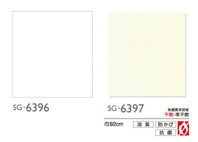 漆喰壁紙 クロス国産壁紙(のりなしタイプ)/サンゲツSG-6396〜SG-6397(販売単位1m)※法人名義の領収書も発行