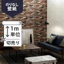 RoomClip商品情報 - 壁紙 クロス レンガ調 [国産壁紙(のりなしタイプ)/ルノンRH-9392(販売単位1m)]※法人名義の領収書も発行