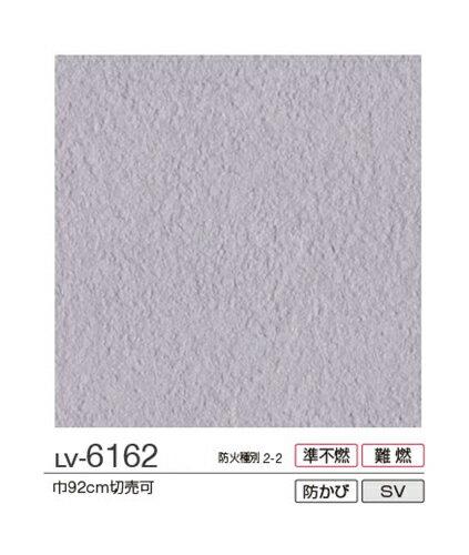 【サンプル専用】 [国産壁紙サンプル リリカラ/V-ウォール1000(2015-2018) LV-6162] (メール便OK)
