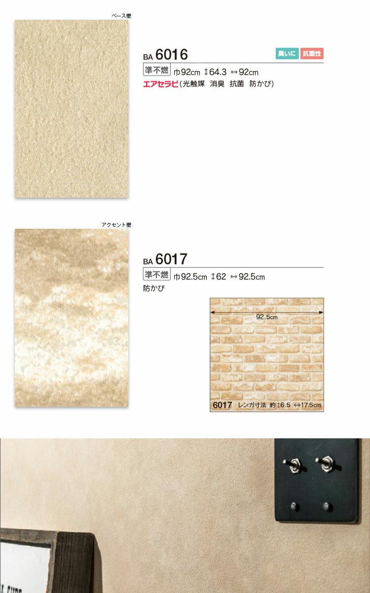 【サンプル専用】 [壁紙サンプル シンコール/ビッグエースBA6016〜BA6017] (メール便OK)
