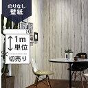 RoomClip商品情報 - 壁紙 クロス国産壁紙(のりなしタイプ)/東リ マテリアル・フェイク WVP9163(販売単位1m)