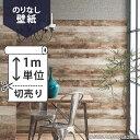 壁紙 クロス国産壁紙(のりなしタイプ)/シンコール ナチュラル (販売単位1m)【10m以上送料無料】