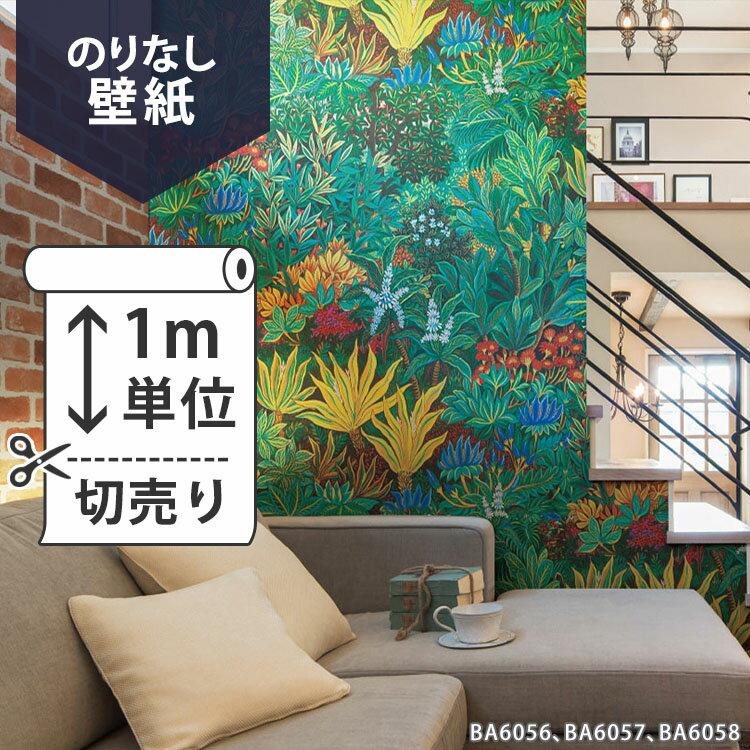 壁紙 クロス国産壁紙(のりなしタイプ)/シンコール ナチュラル BA6056、BA6057、BA6058(販売単位1m)