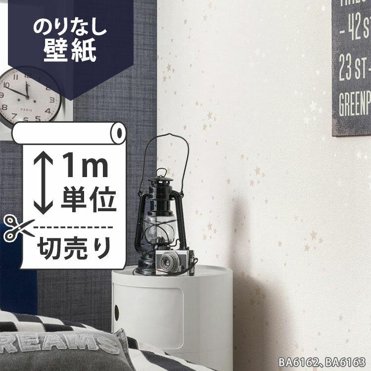 壁紙 クロス 国産壁紙(のりなしタイプ)/シンコール モダン BA6162、BA6163(販売単位1m) 壁紙屋本舗