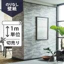 壁紙 クロス国産壁紙(のりなしタイプ)/シンコール シック BA6226、BA6227(販売単位1m)