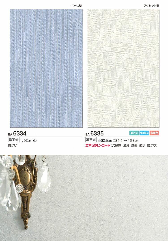 【サンプル専用】 [壁紙サンプル シンコール/ビッグエースBA6334〜BA6335] (メール便OK)