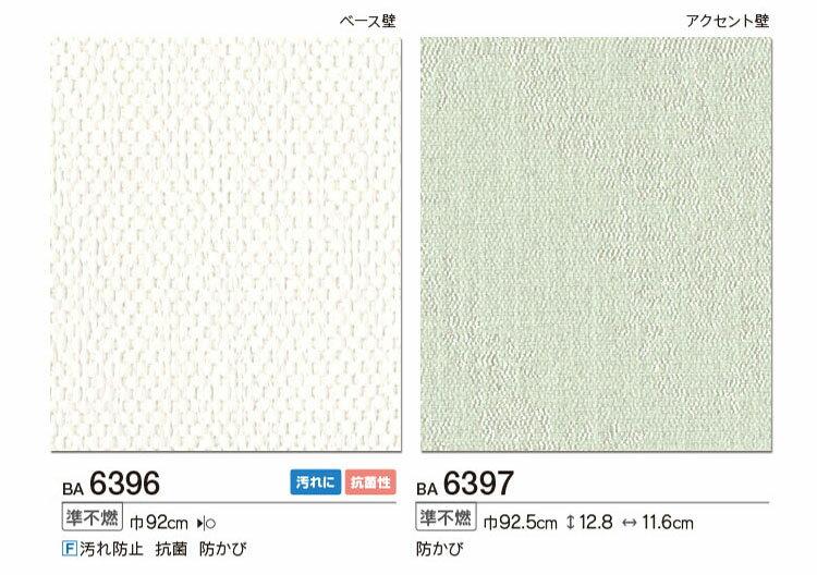 【サンプル専用】 [壁紙サンプル シンコール/ビッグエースBA6396〜BA6397] (メール便OK)