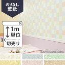 壁紙 クロス国産壁紙(のりなしタイプ)/...