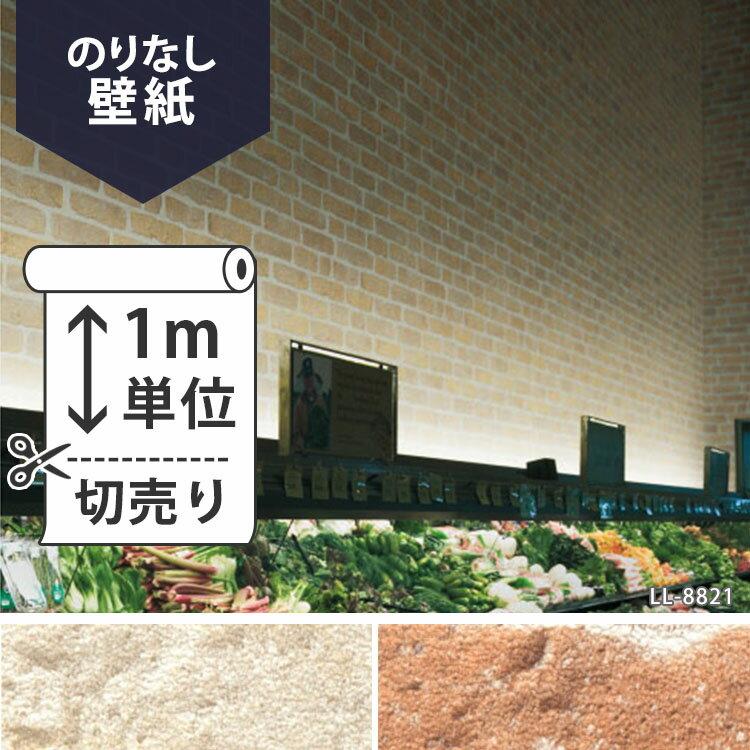 壁紙 クロス国産壁紙(のりなしタイプ)/リリカラ 不燃 Wood&Stone LL-8821,LL-8822(販売単位1m)