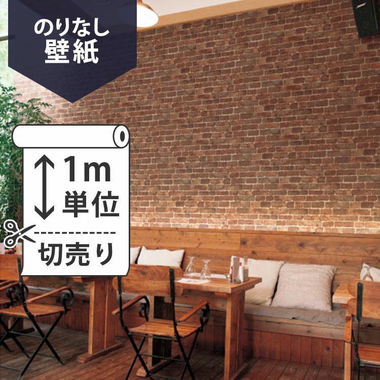 壁紙 クロス国産壁紙(のりなしタイプ)/リリカラ 不燃 Wood&Stone LL-8823(販売単位1m)