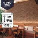 RoomClip商品情報 - 壁紙 クロス国産壁紙(のりなしタイプ)/リリカラ 不燃 Wood&Stone LL-8823(販売単位1m)