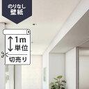 壁紙 クロス国産壁紙(のりなしタイプ)/サンゲツ RE-2604(販売単位1m)【10m以上送料無料】