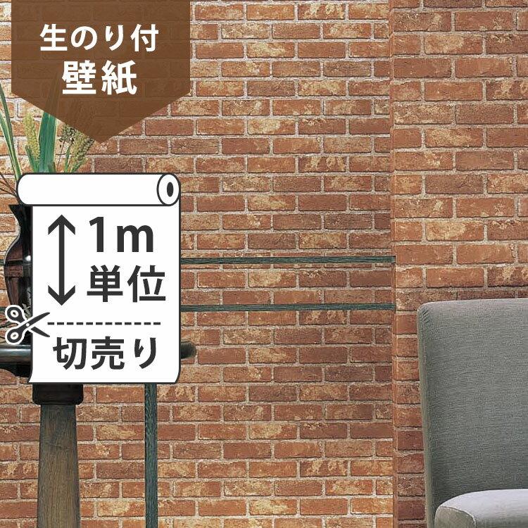 RoomClip商品情報 - 【 壁紙 のり付き 】壁紙 のり付 クロス生のり付き壁紙/サンゲツ RE-2607(販売単位1m)しっかり貼れる生のりタイプ(原状回復できません)【今だけ10m以上でマスカープレゼント】