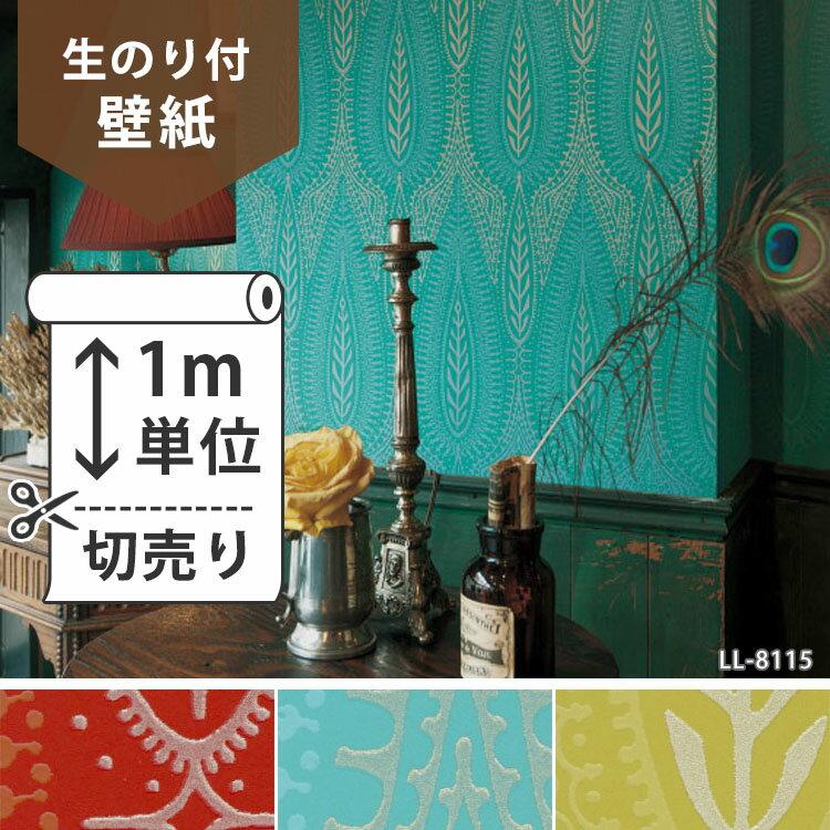 RoomClip商品情報 - 【 壁紙 のり付き 】壁紙 のり付 クロス生のり付き壁紙/リリカラ ENGLISH ANTHOLOGY -KING'S ROAD- LL-8114、LL-8115、LL-8116(販売単位1m)しっかり貼れる生のりタイプ(原状回復できません)【今だけ10m以上でマスカープレゼント】