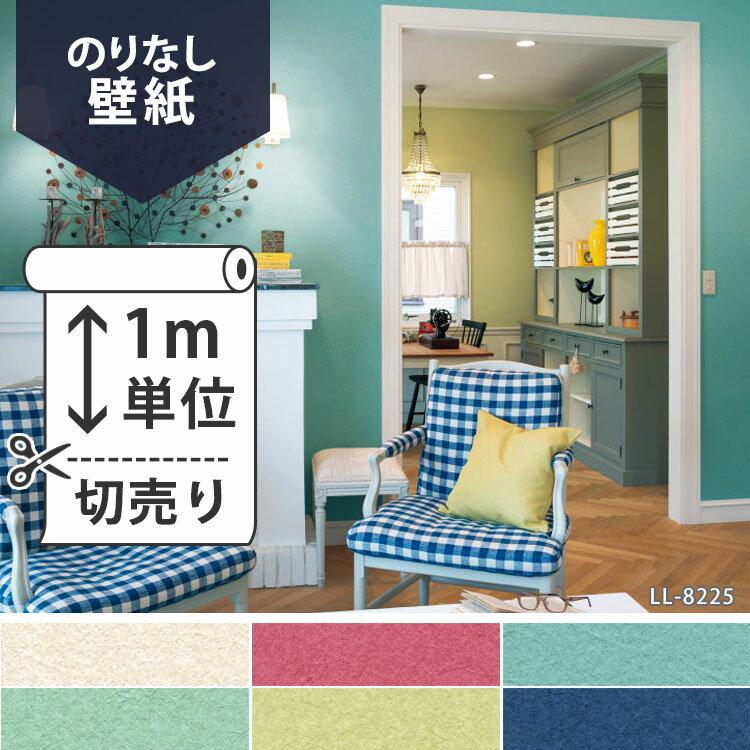 壁紙 クロス国産壁紙(のりなしタイプ)/リリカラ Art Colors LL-8221、LL-8222、LL-8223、LL-8224、LL-8225、LL-8226(販売単位1m).