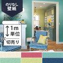 壁紙 クロス国産壁紙(のりなしタイプ)/リリカラ Art Colors LL-8221、LL-8222、LL-8223、LL-8224、LL-8225、LL-8226(販売単位1m)