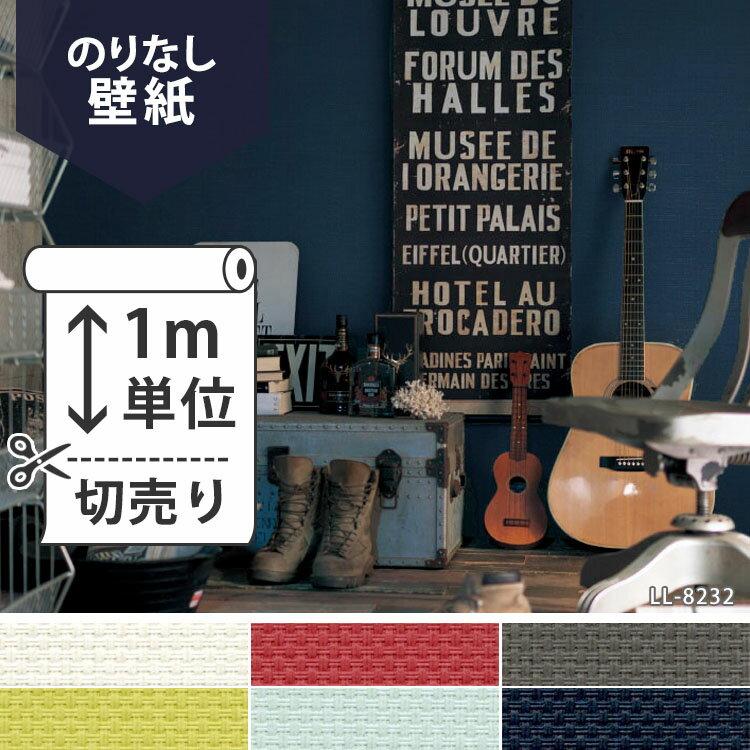 壁紙 クロス国産壁紙(のりなしタイプ)/リリカラ Art Colors LL-8227、LL-8228、LL-8229、LL-8230、LL-8231、LL-8232(販売単位1m)