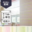 壁紙 クロス 国産壁紙(のりなしタイプ)/リリカラ Kids&Family LL-8367、LL-8368(販売単位1m) 壁紙屋本舗