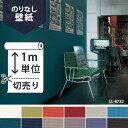 壁紙 クロス国産壁紙(のりなしタイプ)/リリカラ 不燃 撥水トップコート -Comfort Selection- LL-8716〜LL-8727(販売単位1m)【10m以上送料無料】