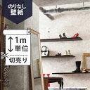 RoomClip商品情報 - 壁紙 クロス国産壁紙(のりなしタイプ)/リリカラ 不燃 Wood&Stone LL-8815(販売単位1m)