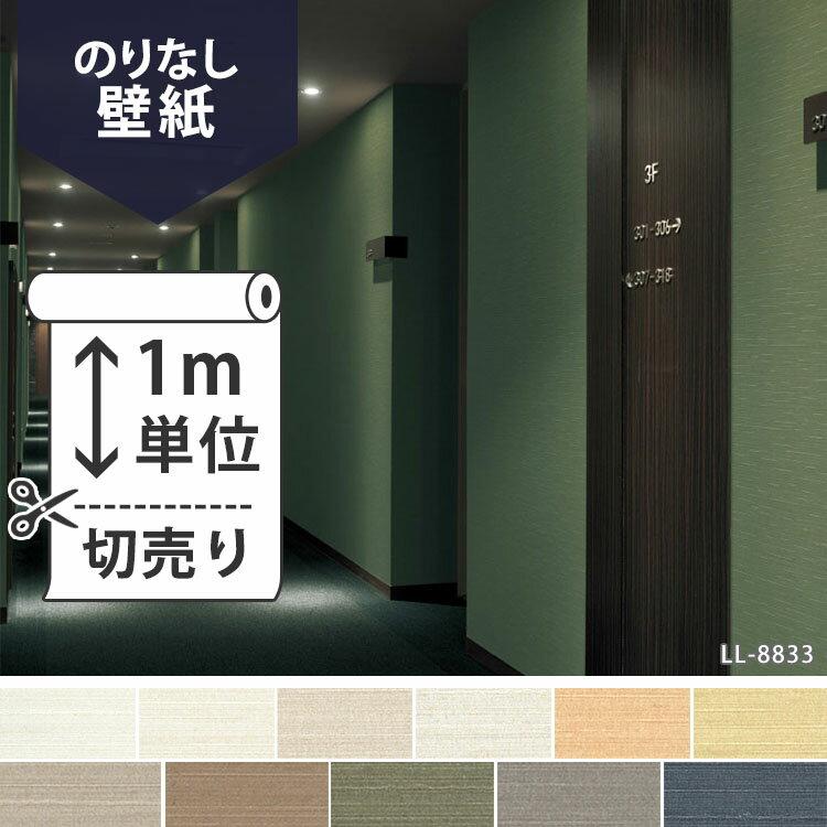 RoomClip商品情報 - 壁紙 クロス国産壁紙(のりなしタイプ)/リリカラ 不燃 スーパー強化+汚れ防止 LL-8825、LL-8826、LL-8827、LL-8828、LL-8829、LL-8830、LL-8831、LL-8832、LL-8833、LL-8834、LL-8835(販売単位1m)
