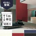 壁紙 クロス国産壁紙(のりなしタイプ)/リリカラ 不燃 スーパー強化+汚れ防止 LL-8842、LL-8843、LL-8844、LL-8845、LL-8846、LL-8847(販売単位1m)