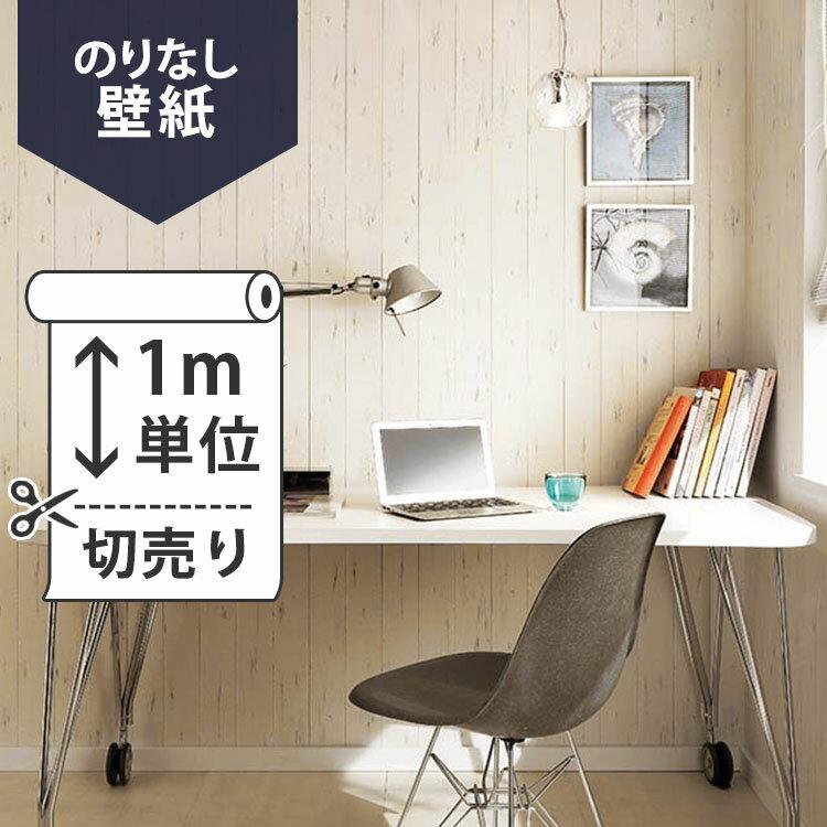 壁紙 クロス国産壁紙(のりなしタイプ)/サンゲツ RE-2623(販売単位1m)