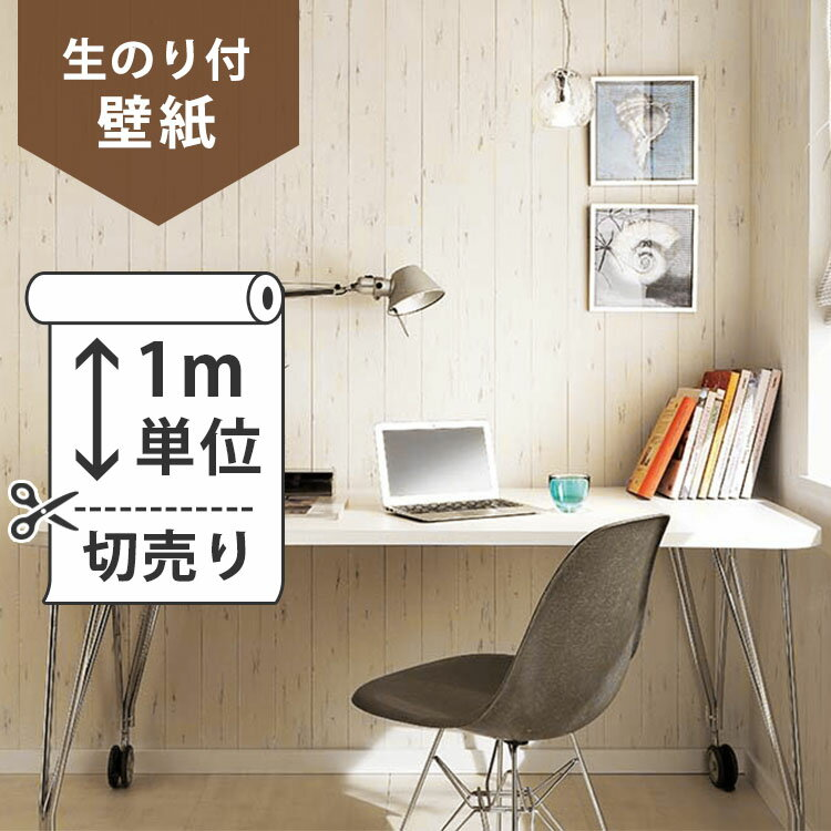 RoomClip商品情報 - 【 壁紙 のり付き 】壁紙 のり付 クロス生のり付き壁紙/サンゲツ RE-2623(販売単位1m)しっかり貼れる生のりタイプ(原状回復できません)【今だけ10m以上でマスカープレゼント】
