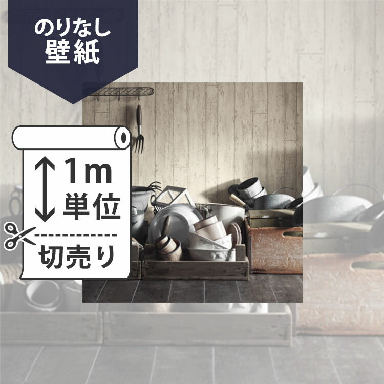RoomClip商品情報 - 壁紙 クロス国産壁紙(のりなしタイプ)/サンゲツ RE-2633(販売単位1m)