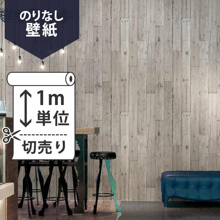 壁紙 クロス国産壁紙(のりなしタイプ)/サンゲツ RE-2628(販売単位1m)
