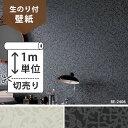 RoomClip商品情報 - 壁紙 のり付 クロス生のり付き壁紙/サンゲツ RE-2405、RE-2406(販売単位1m)しっかり貼れる生のりタイプ(原状回復できません)【今だけ10m以上でマスカープレゼント】