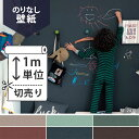 壁紙 クロス国産壁紙(のりなしタイプ)/サンゲツ Black board(黒板) RE-2411〜RE-2416(販売単位1m)