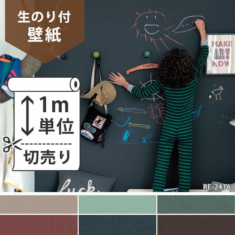 RoomClip商品情報 - 【 壁紙 のり付き 】壁紙 のり付 クロス生のり付き壁紙/サンゲツ Black board(黒板) RE-2411〜RE-2416(販売単位1m)しっかり貼れる生のりタイプ(原状回復できません)【今だけ10m以上でマスカープレゼント】