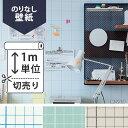 壁紙 クロス国産壁紙(のりなしタイプ)/サンゲツ Graph Paper(方眼) RE-2417〜RE-2419(販売単位1m).