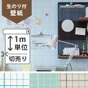 壁紙 のり付 クロス生のり付き壁紙/サンゲツ Graph Paper(方眼) RE-2417〜RE-2419(販売単位1m)しっかり貼れる生のりタイプ(原状回復できません)【今だけ10m以上でマスカープレゼント】.