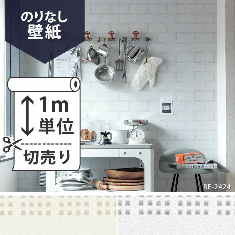 壁紙 クロス国産壁紙(のりなしタイプ)/サンゲツ サブウェイタイル RE-2423、RE-2424(販売単位1m)