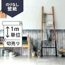 壁紙 クロス国産壁紙(のりなしタイプ)/サンゲツ Monotone Wood(木目) RE-2426(販売単位1m)